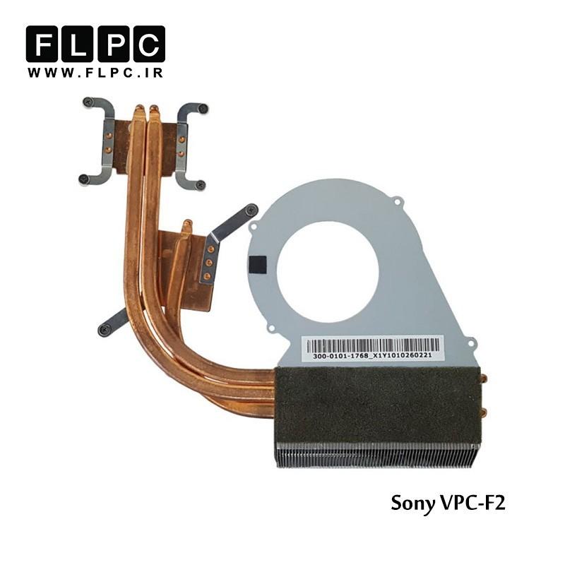 هیت سینک لپ تاپ سونی Sony VPC-F2 Laptop Heatsink گرافیک دار