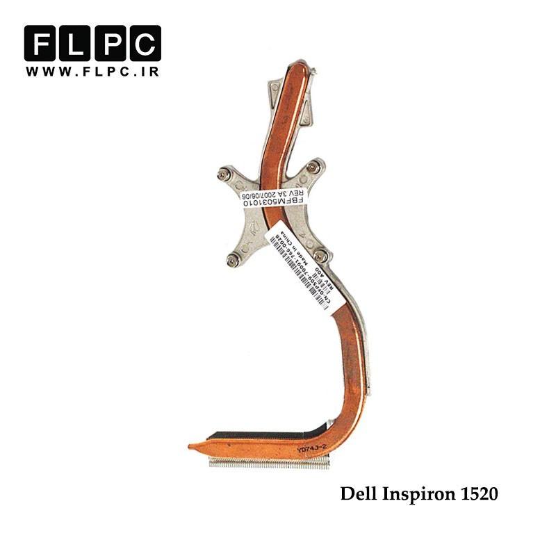 هیت سینک لپ تاپ دل Dell Laptop Heatsink Inspiron 1520 بدون گرافیک