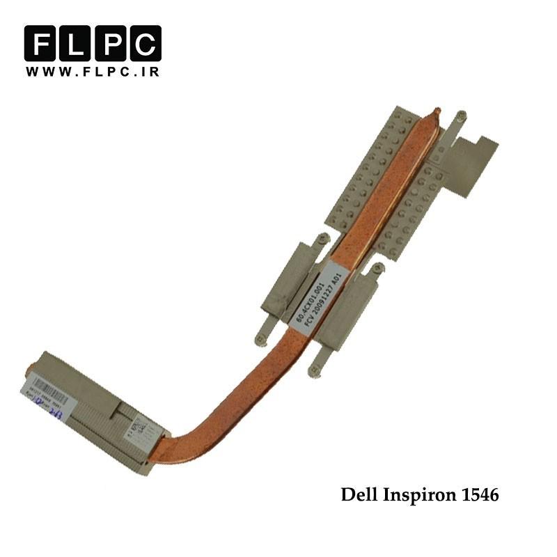 هیت سینک لپ تاپ دل Dell Laptop Heatsink Inspiron 1546