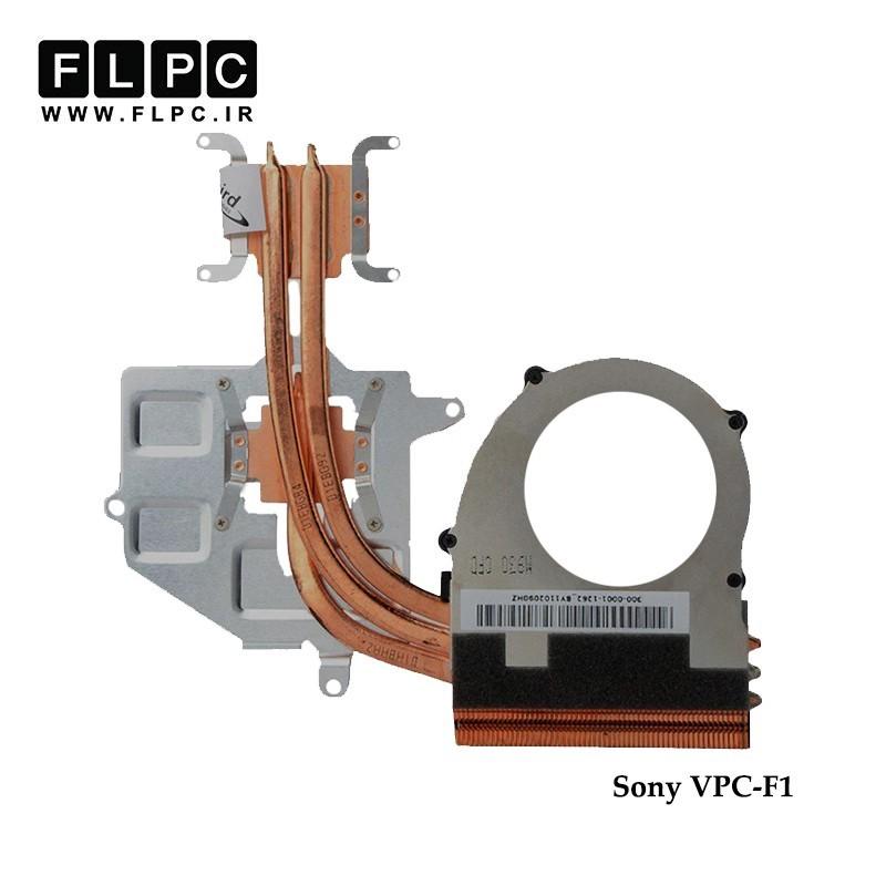 هیت سینک لپ تاپ سونی Sony Laptop Heatsink Vaio VPC-F1 گرافیک دار