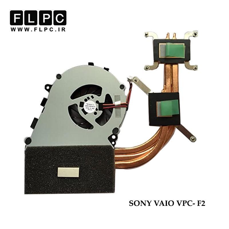هیت سینک و فن لپ تاپ سونی Sony Vaio VPC- F2 Laptop FAN + Heatsink