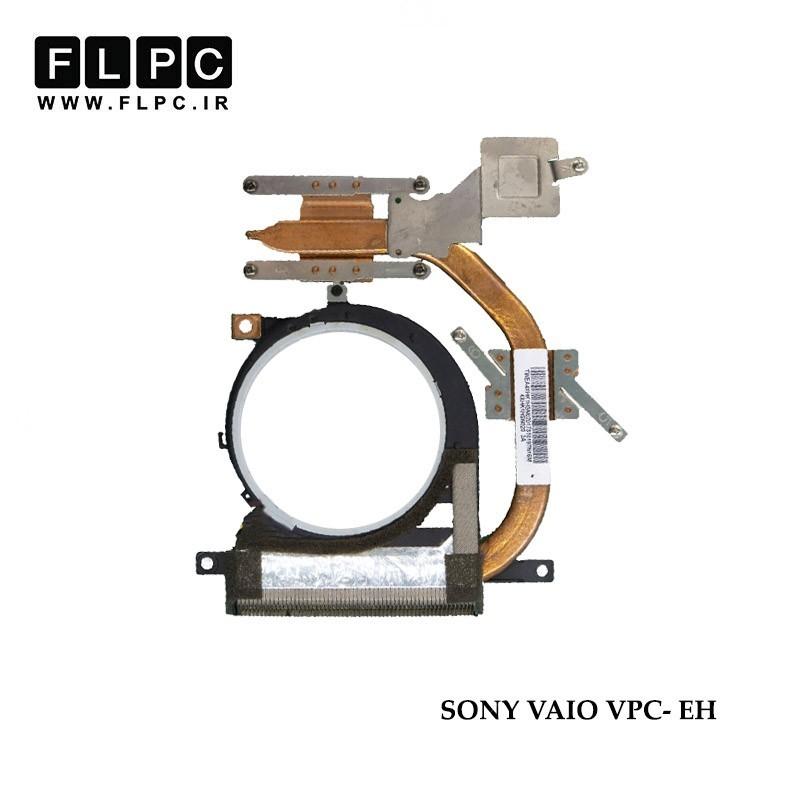 هیت سینک لپ تاپ سونی Sony Laptop Heatsink Vaio VPC-EH