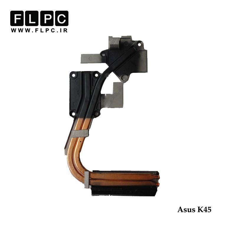هیت سینک لپ تاپ ایسوس Asus Laptop Heatsink K45