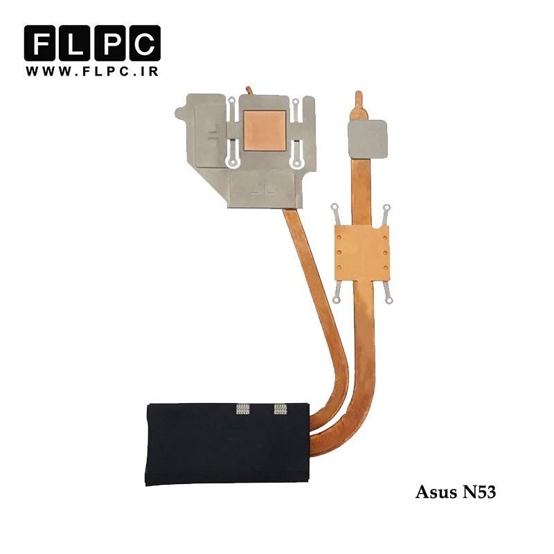 هیت سینک لپ تاپ ایسوس Asus N53 Laptop Heatsink گرافیک دار