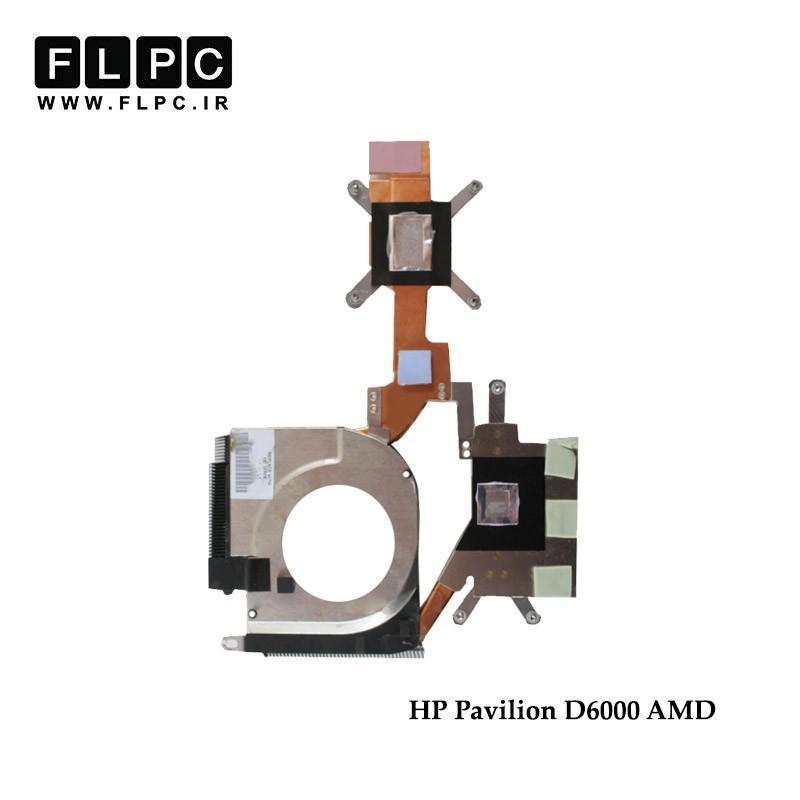 هیت سینک لپ تاپ اچ پی HP Pavilion DV6000 Laptop Heatsink - AMD گرافیک دار