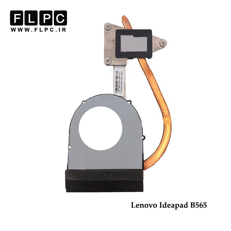 هیت سینک لپ تاپ لنوو Lenovo Laptop Heatsink Ideapad B565 بدون گرافیک