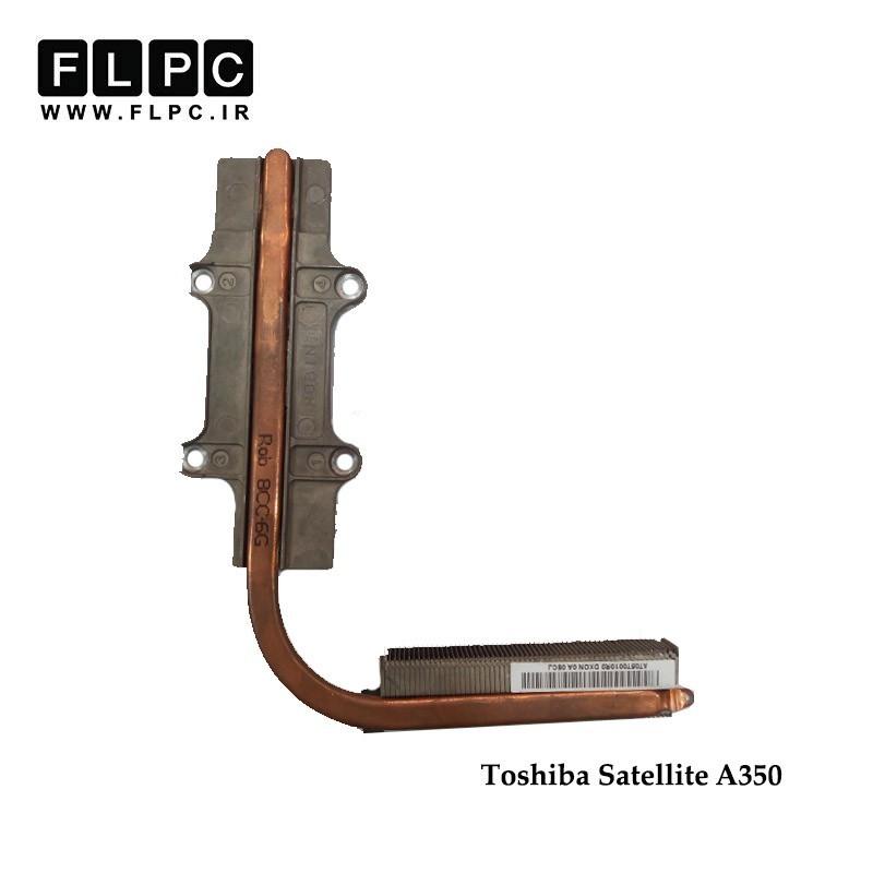هیت سینک لپ تاپ توشیبا Toshiba Laptop Heatsink Satellite A350