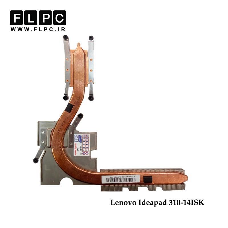 هیت سینک لپ تاپ لنوو Lenovo IdeaPad 310-14ISK Laptop Heatsink گرافیک دار