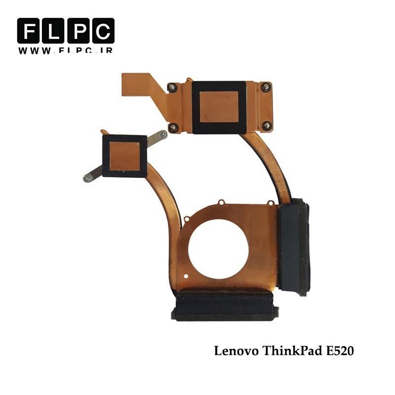 هیت سینک لپ تاپ لنوو Lenovo Laptop Heatsink ThinkPad E520 گرافیک دار