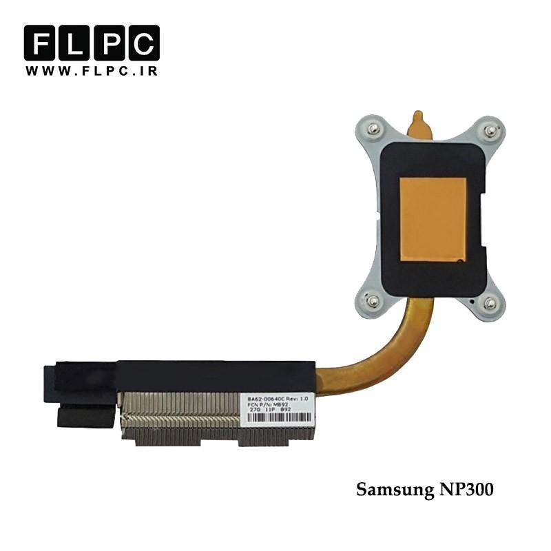 هیت سینک لپ تاپ سامسونگ Samsung Laptop Heatsink NP300 بدون گرافیک