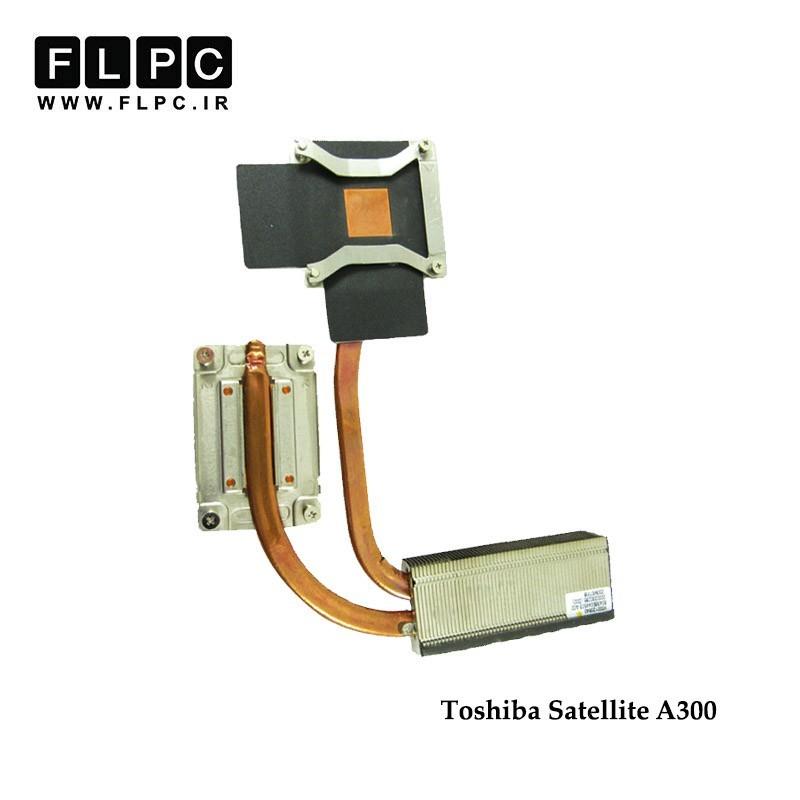 هیت سینک لپ تاپ توشیبا Toshiba Satellite A300 Laptop Heatsink گرافیک دار