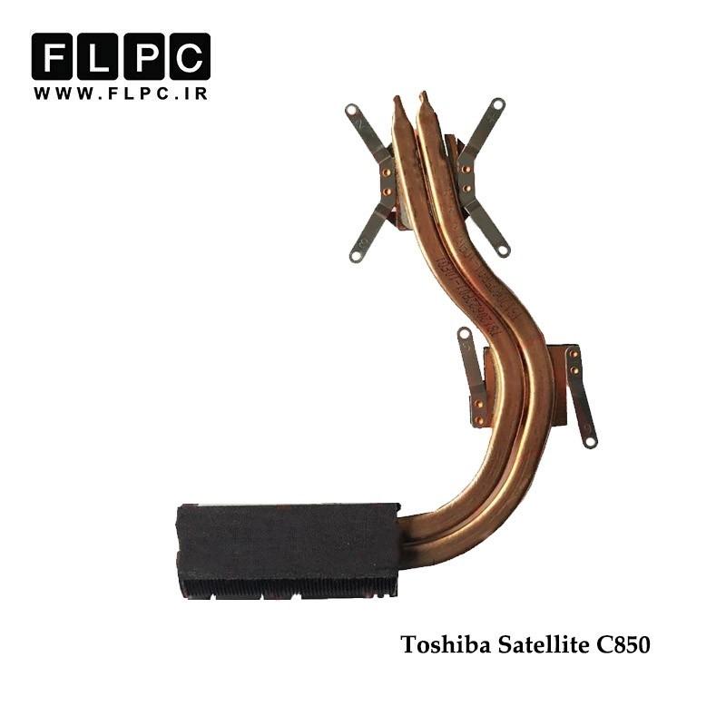 هیت سینک لپ تاپ توشیبا Toshiba Laptop Heatsink Satellite C850 گرافیک دار