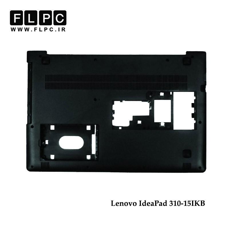 قاب کف لپ تاپ لنوو Lenovo IdeaPad 310-15IKB Laptop Bottom Case _Cover D مشکی