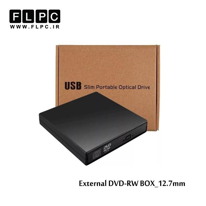باکس دی وی دی اکسترنال لپ تاپ External Sata Slim Box 12.7mm - USB2