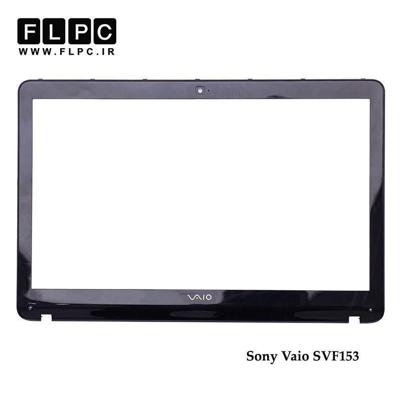 قاب جلو ال سی دی لپ تاپ سونی Sony Vaio SVF153 Laptop Screen Bezel _Cover B مشکی - بدون تاچ