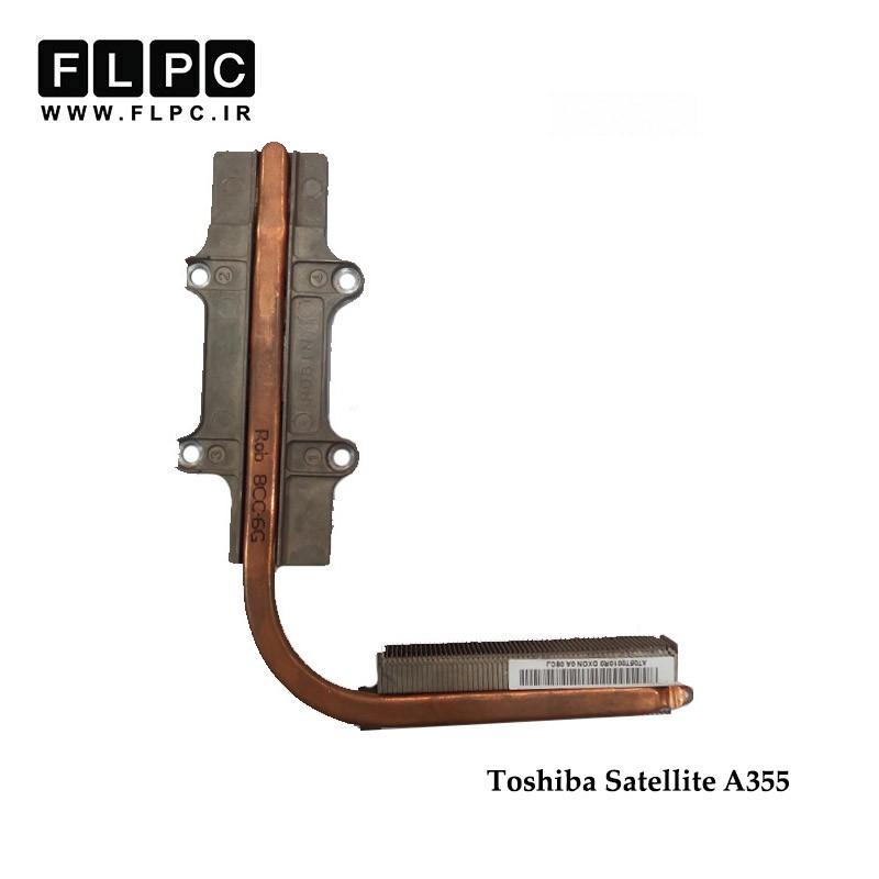 هیت سینک لپ تاپ توشیبا Toshiba Satellite A355 Laptop Heatsink