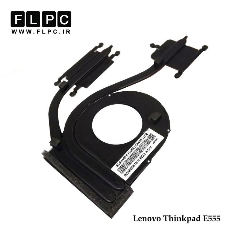 هیت سینک لپ تاپ لنوو Lenovo ThinkPad E555 Laptop Heatsink گرافیک دار