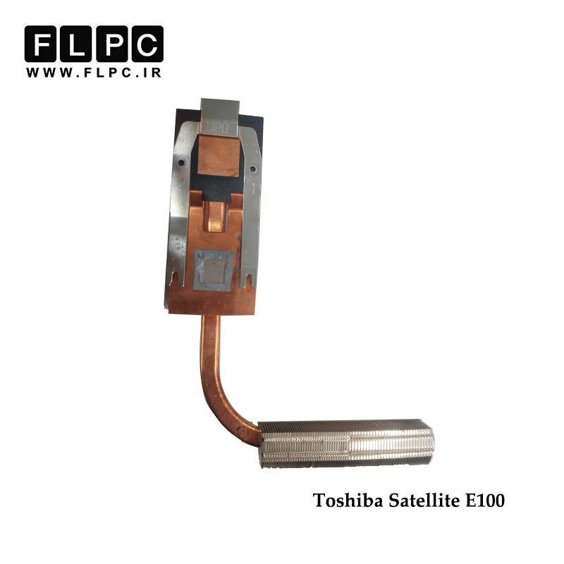 هیت سینک لپ تاپ توشیبا Toshiba Satellite E100 Laptop Heatsink