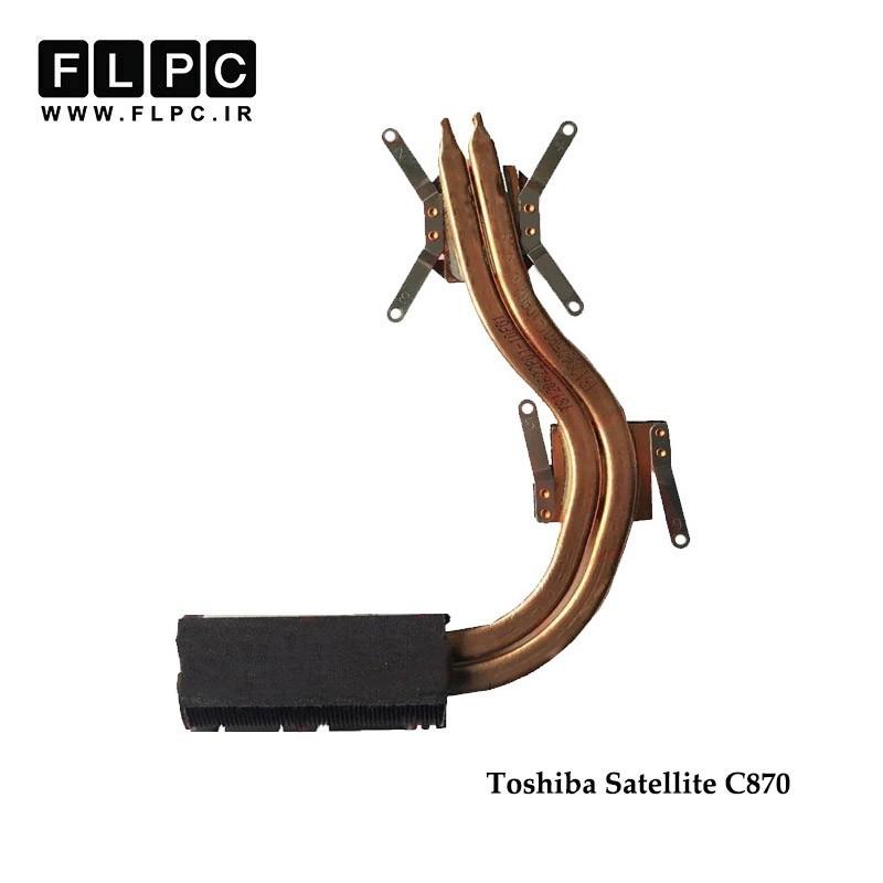 هیت سینک لپ تاپ توشیبا Toshiba Satellite C870 Laptop Heatsink گرافیک دار