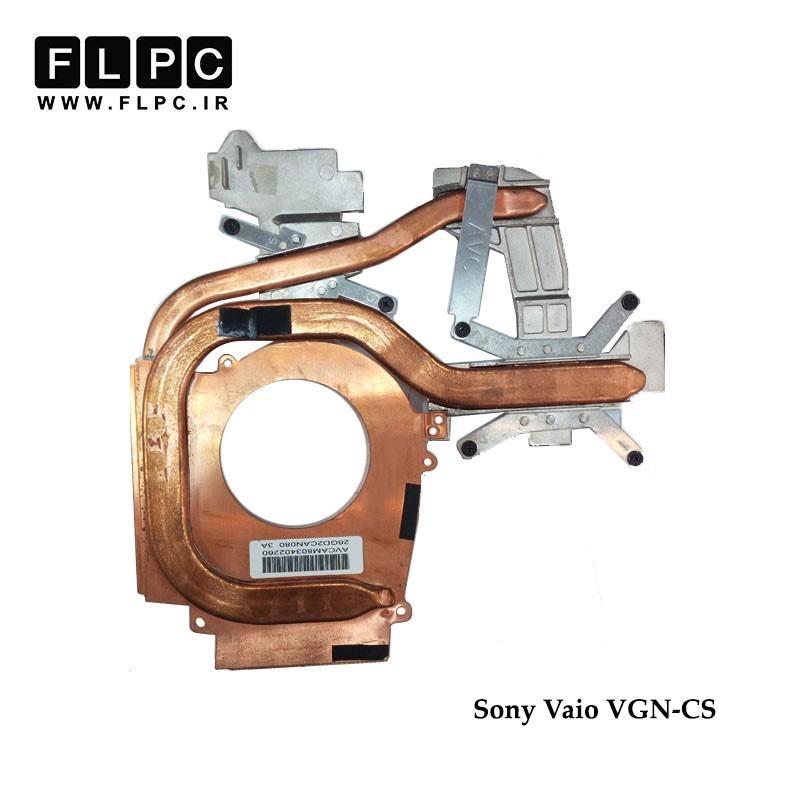 هیت سینک لپ تاپ سونی Sony Vaio VGN-CS Laptop Heatsink