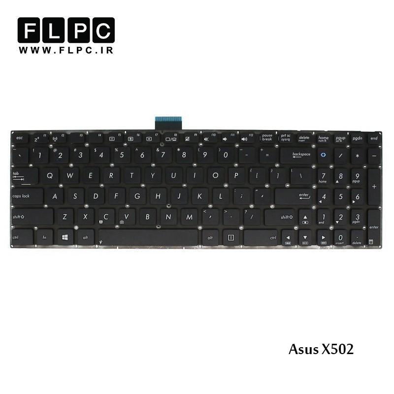 کیبورد لپ تاپ ایسوس Asus X502 Laptop Keyboard اینترکوچک- بدون فریم- فلت 12سانتی